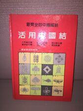 Chinese Japanese Craft Pattern Book Knit Crochet Knots