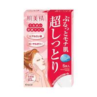 ☀Kracie Hadabisei Facial Mask Super Moist Collagen 5 sheets