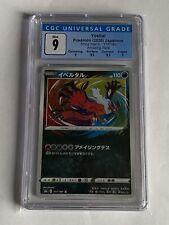 Pokemon Card Yveltal 117/190 Amazing Rare s4a Japanese Shiny Star V CGC 9