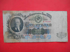 USSR 1947 100 Rubles with LENIN. Type 1 (16 ribbons). Russian banknote сТ 993000