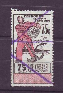 TYPO 1923 Soviet RUSSIA 75 kopeks Revenue Fiscal Russian USSR Navy Sailor