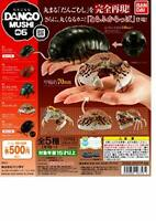 (Capsule toy) pill bug 06 pill bugs and Calappa (crab) [all 5 sets (Full comp)]