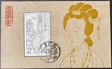 CHINA PRC  1844  Beautiful  Used  Souvenir  Sheet   AG