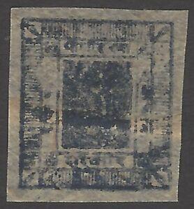 Nepal 1928 1a deep blue unused SG 42£11.50