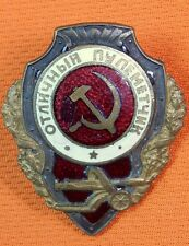 Soviet Russian Russia WW2 Excellent Excellence Machine Gunner Badge Order Medal