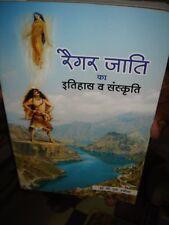 INDIA - HISTORY & CULTURE OF RAIGAR  SAMAJ  BY DR. P. N. RACHOYA  IN HINDI P.234