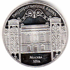 5 ROUBLES 1991 RUSSIA #1644