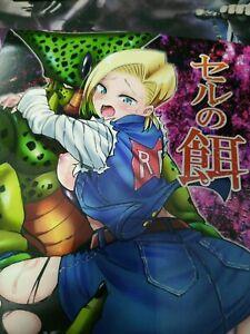 Dragon Ball Tomo Manga H Inglés Doujinshi Cell x C18