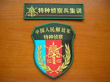 07's series China PLA Army Special Forces Scout Patch,2 Pcs,Set.