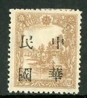 China 1946 Manchukuo Local Overprint Mint J114 ⭐⭐⭐⭐⭐