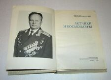 Vintage USSR 1972 PILOTS AND ASTRONAUTS (447 pages).