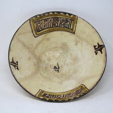 VERY RARE Antique Middle Eastern Decorated Bowl Museum Quality Syrian Pottery