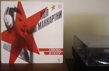 Paul McCartney CHOBA B CCCP Russian album on Melodia (1989)