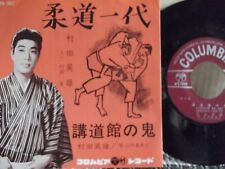 45% JAPAN IMPORT*JUDO ICHIDAI SA 1047 ON COLUMBIA  RECORDS YOUR ON YOUR OWN HERE