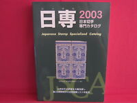 Japan Stamps Special Catalog Book 2003