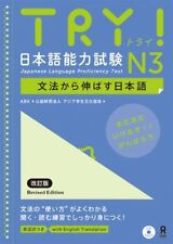 TRY! Japanese Language Proficiency Test N3 Growing Skill from Grammar CD Revised