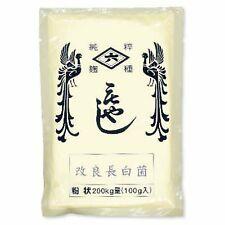 F/S Improved Chohaku Kin Tane Koji Powder 100g Spore for Making 200kg Rice Koji