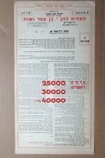 Israel Palestine 1949 governmental Bond Certificate,low number 910