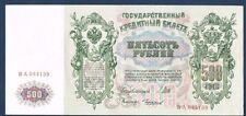 RUSSIE - 500 ROUBLES PICK n° 14. de 1912. en SUP   BA 044139