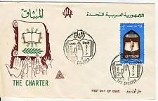PREMIER JOUR  TIMBRE EGYPTE N° 531  531 DECLARATION DE LA CHARTE NATIONALE