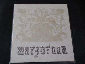 Marzuraan - Five Years Worth Of Fuck All CD 2008 PLAGUE RIDER PROBOSCIS CULVER