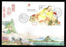 CHINA MACAU 2001 CHING PA KUA BLOCK FDC S/S