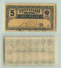 Russia 1918 SC AR11 used . e9920