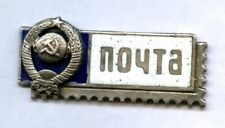 SOVIET Custom Made SILVER 875' BADGE of VIP Official of Soviet Post Service RARE