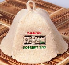 Sauna hat .  100 % Wool Felt.  Made in Europe. No China. Wool 4.3-4.9mm.SDW/16