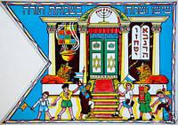 Hebrew PALESTINE 1940-50 Jewish SIMCHAT TORAH FLAG Israel SYNAGOGUE Judaica VR