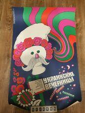 Original Soviet vintage culture poster - Ukrainskie vechernici 1983