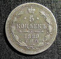Russian Empire 5 Kopeks! 1889. Silver Coin.
