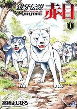 Ginga Densetsu Akame vol.1 Legend of Silver Fang / Manga Comic from Japan