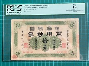 Rare 1912 China Revolutionary Military 10 Yuan Banknote PCGS 12 Fine