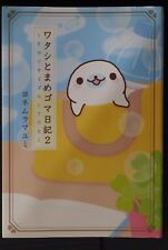 JAPAN Mamegoma Book: Watashi to Mamegoma Nikki (2) Yonemuramayumi