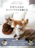 """NEW"" Needle Felting Realistic Dog & Cat / Japanese Wool Craft Book How to Make"