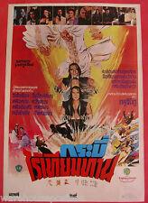 Bastard Swordsman (1983) Shaw Brothers Thai Movie Poster