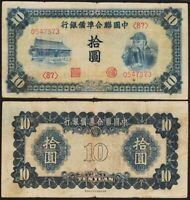10 YUAN 1941 CHINE / CHINA - Federal Reserve Bank of China - pJ74a Japan