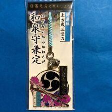 F/S Japanese Sword Izuminokami Kanesada Touken Key Chain Strap Shippo Cloisonne