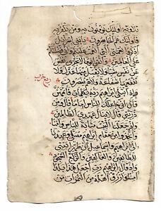 INTERESTING QUR'AN LEAF 1199 AH (1782 AD): h2