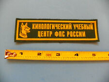 K 9 RUSSIAN POLICE PATCH