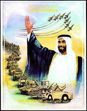 UAE 1991 ** bl.10 National Day National Day | holidays
