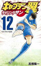 Captain Tsubasa Rising Sun Vol.12 12 Manga Jump Comic Book Holly e Benji JAPAN