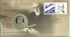 Greece 2016 - Fdc with Medal - 80 years since Eleftherios Venizelos' death