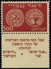 Lot N°6422 Israël N°8 Neuf ** LUXE