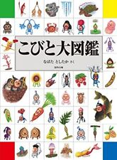 Kobito Zukan Cobit-Dukan Illustrato Libro Guida Pixies Fairy Creation Giappone