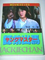 Jackie Chan THE YOUNG MASTER 師弟出馬 Japan Movie Comic Manga 1984
