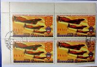 STAMPS: Block of 4 RUSSIA SOWJETUNION 1951 CAT # 1596 PLANES CANCELED NH #s117a
