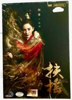 Legend of Fuyao 扶摇 (Chapter 1 - 66 End) ~ All Region ~ Brand New Factory Seal ~