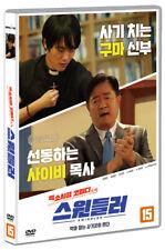 Swindler DVD (Korean)